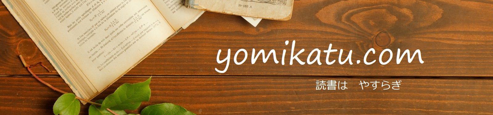 yomikatu