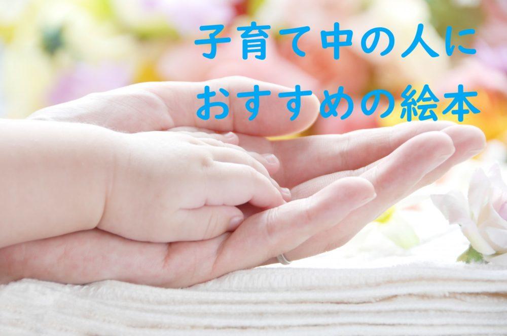 子育て中の人におすすめの絵本12選
