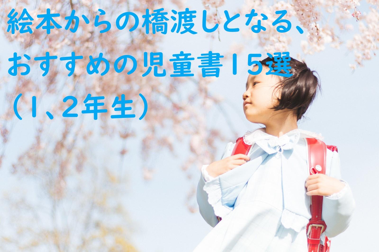 ◆小学1、2年生◆絵本からの橋渡しとなる、おすすめの児童書15選