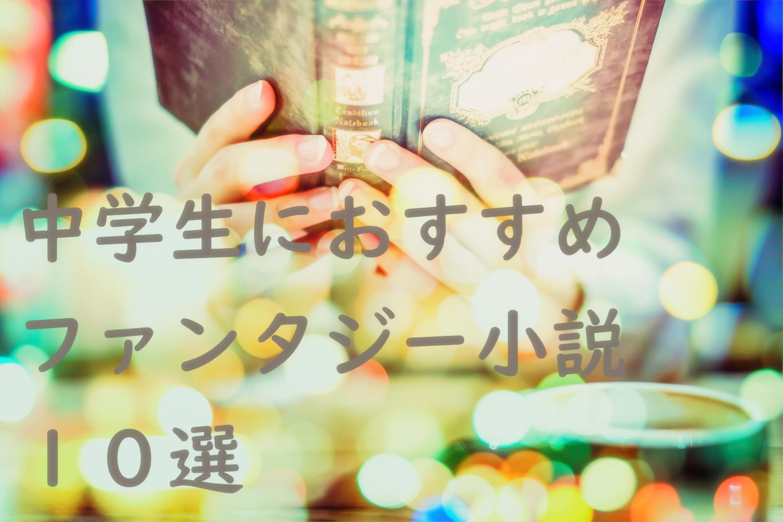 中学生におすすめのファンタジー小説10選