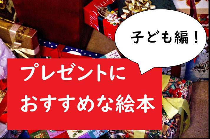 【子ども編】クリスマスプレゼントには、ちょっと特別な絵本を。