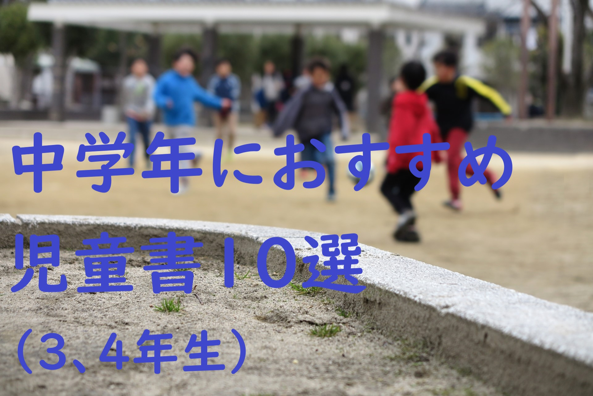 ◆小学3、4年生◆ 中学年に司書がおすすめする、児童書10選
