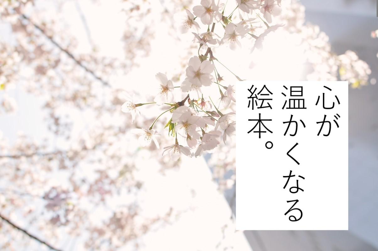 春の陽だまりのように、心が温かくなる絵本