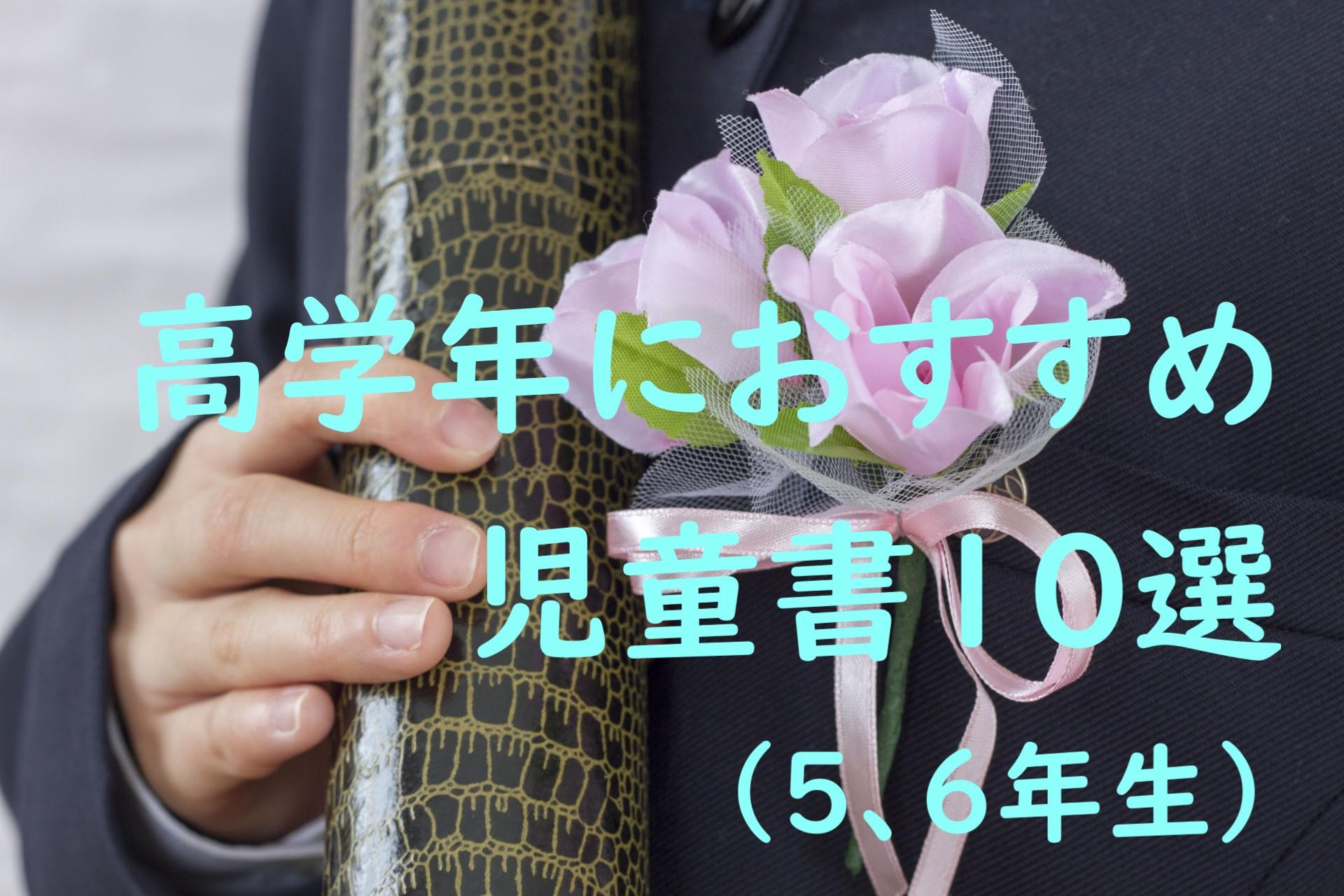 ◆小学5、6年生◆高学年に司書がおすすめする、児童書10選