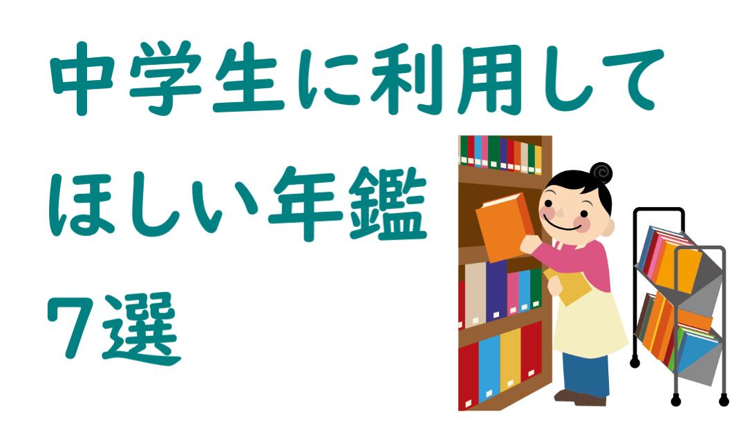 中学生に利用してほしい、使える年鑑7選
