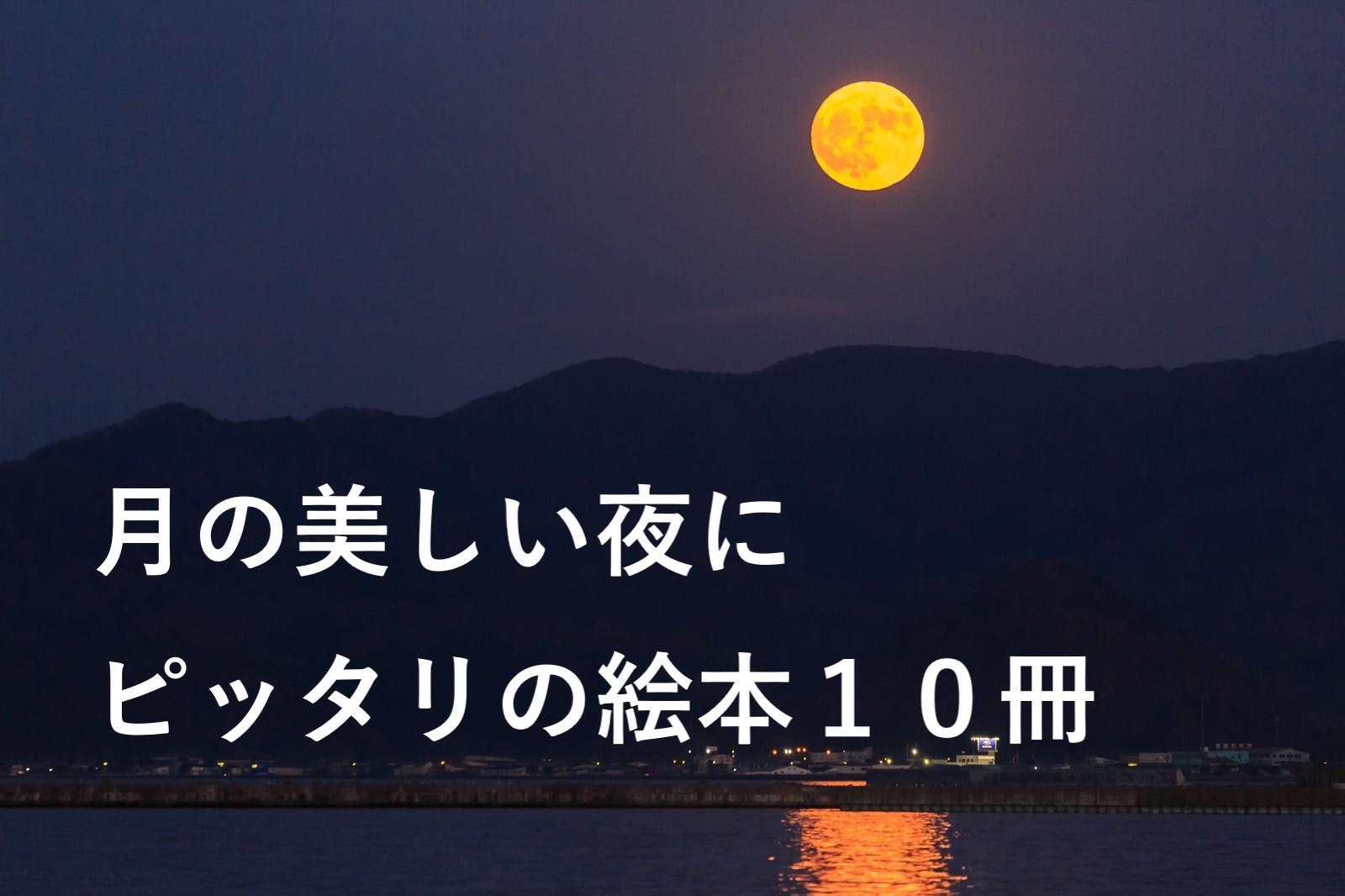月を愛でながらの読み聞かせに、ピッタリな絵本 10選